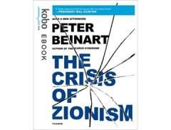 Crisis of Zionism cover